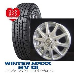 ダンロップ WINTER MAXX スタッドレス SV01 145R12 6PRとTRG-SS10 4本セット