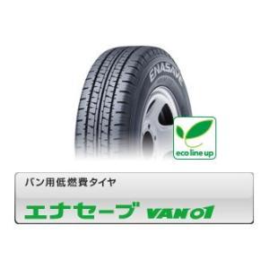 ダンロップ ENASAVE VAN01 145R12 6PR 2017年製造|tire-access