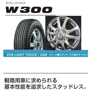 ブリヂストン  スタッドレス W300 145/80R12 80/78NとTRG-BAHN 4本セット tire-access