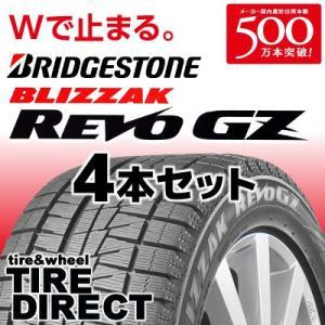 【北海道・九州も送料無料】2016年製 新品 ブリヂストン ブリザック REVO GZ 155/65R14 75Q 【4本セット】|tire-direct
