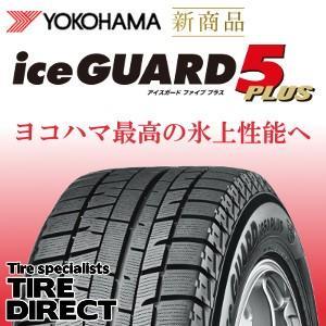 【北海道・九州も4本以上で送料無料】新品 ヨコハマ アイスガード ファイブ プラス iG50+ 155/65R14 75Q|tire-direct