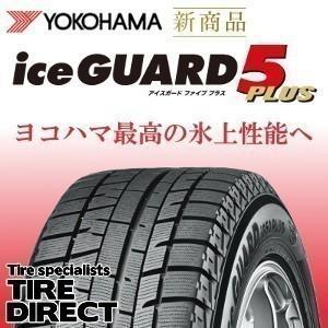 【北海道・九州も4本以上で送料無料】新品 ヨコハマ アイスガード ファイブ プラス iG50+ 165/55R15 75Q|tire-direct