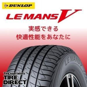 【北海道・九州も4本以上で送料無料】ダンロップ ルマン5 LM5 165/50R15 73V|tire-direct