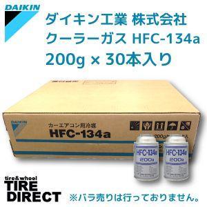 ダイキン工業 HFC-134a クーラーガス 1箱 (30個入り)