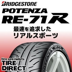 2017年製 新品 ブリヂストン POTENZA RE-71R 245/40R17 91W【4本以上で送料無料】|tire-direct