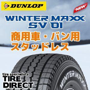【北海道・九州も4本以上で送料無料】2017年製 新品 ダンロップ ウインターマックス SV01 145R12 6PR|tire-direct