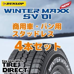 【北海道・九州も送料無料】2017年製 新品 ダンロップ ウインターマックス SV01 145R12 6PR 【4本セット】|tire-direct