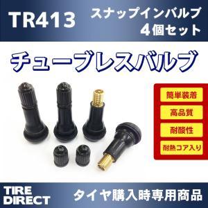 チューブレスバルブ エアバルブ 1台分 4個セット ※タイヤ購入時専用|tire-direct