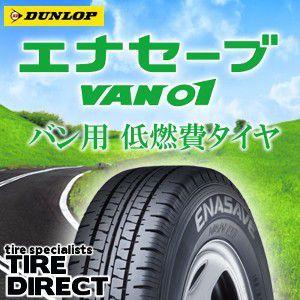 【北海道・九州も4本以上で送料無料】 2017年製 新品 ダンロップ エナセーブ VAN01 145R12 6PR|tire-direct