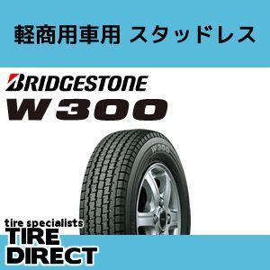 【北海道・九州も4本以上で送料無料】2017年製  新品 ブリヂストン W300 145R12 6PR スタッドレス|tire-direct