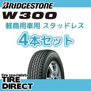 【北海道・九州も送料無料】 2017年製 新品 ブリヂストン W300 145R12 6PR 【4本セット】|tire-direct