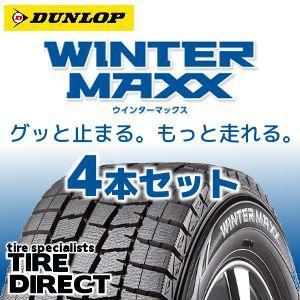 【北海道・九州も送料無料】2017年製 新品 ダンロップ ウインターマックス WM01 155/65R14 75Q【4本セット】|tire-direct