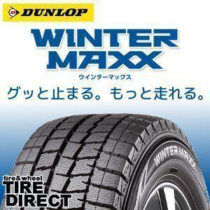 【北海道・九州も4本以上で送料無料】ダンロップ ウインターマックス WM01 155/80R13 79Q|tire-direct