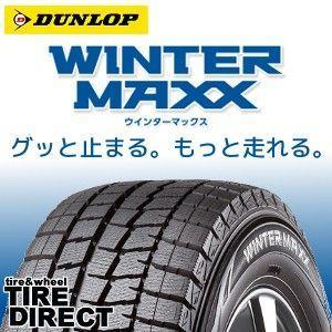 【北海道・九州も4本以上で送料無料】ダンロップ ウインターマックス WM01 175/70R14 84Q|tire-direct