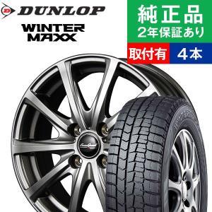 スタッドレスタイヤ ホイールセット 155/70R13 ダンロップ WINTER MAXX ウィンターマックス WM02 4本セット EuroSpeed ユーロスピード tire-hood