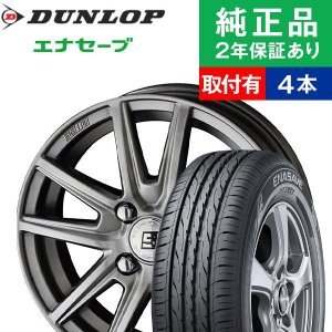 サマータイヤ ホイールセット 185/60R15 ダンロップ ENASAVE エナセーブ EC203 4本セット SEIN ザイン|tire-hood