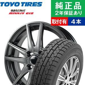 スタッドレスタイヤ ホイールセット 165/65R14 トーヨータイヤ OBSERVE GARIT オブザーブガリット GIZ 4本セット Original Alumi オリジナル アルミ|tire-hood