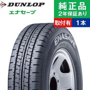 サマータイヤ ダンロップ ENASAVE エナセーブ VAN01(ESVN01) 145R12 6PR タイヤ単品1本