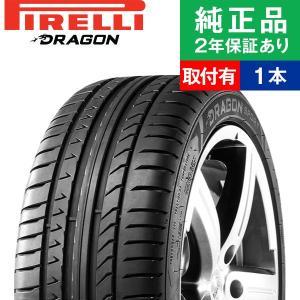 ピレリ ドラゴン DRAGON SPORTS 215/45R17 91W サマータイヤ単品1本 取付あり tire-hood