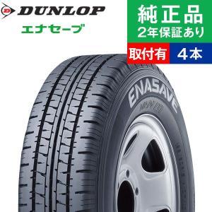 ダンロップ エナセーブ VAN01(ESVN01) 145R12 6PR サマータイヤ単品4本セット 取付あり | サマータイヤ 夏タイヤ 夏用タイヤ クーポン消化|tire-hood