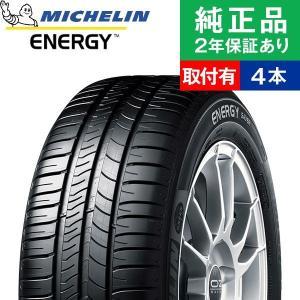 ミシュラン エナジー ENERGY SAVER+ 175/65R15 84H サマータイヤ単品4本セ...