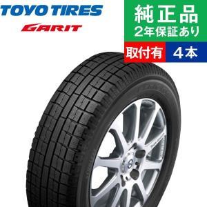 トーヨータイヤ ガリット G5 165/55R15 75Q スタッドレスタイヤ単品4本セット 取付予...