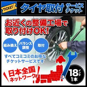 タイヤ取付サービスチケット 全国版 タイヤ タイヤ取付 1本分 18インチ 組み換え → バランス調...