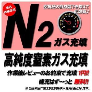 【6%相当!7/1 0:00〜7/4 23:59 要Entry】当店来店同梱専用 高純度窒素ガス充填...