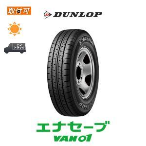 ダンロップ エナセーブ VAN01 165R13 6PR サマータイヤ 1本価格 165/80R13 90/88N 互換品の画像