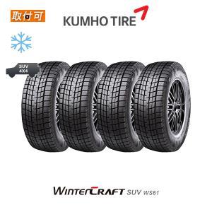 クムホ WINTER CRAFT SUV WS61 215/60R17 96R スタッドレスタイヤ ...