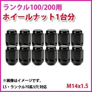 ランクル100/200用 ブラックナット M14x1.5 1台分 ※ホイールを含まない単体注文は別途送料 tire1ban