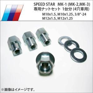SSR スピードスター MK-1 (MK-2、MK-3) 専用ナットセット 4穴車用 16個 1台分...