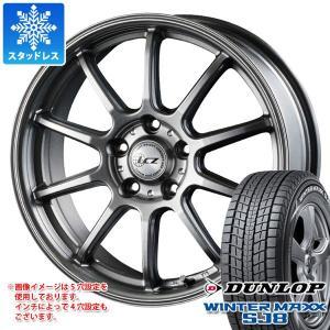 スタッドレスタイヤ ダンロップ ウインターマックス SJ8 235/55R18 100Q & LCZ S010 8.0-18|tire1ban