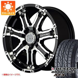 サマータイヤ 215/70R16 100S ダンロップ グラントレック AT3 ブラックレター & レイズ デイトナ FDX-D DK 7.0-16|tire1ban
