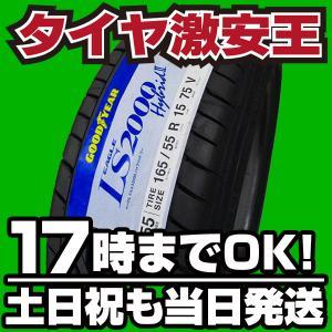 165/55R15 新品サマータイヤ GOODYEAR EAGLE LS2000 Hybrid2 1...