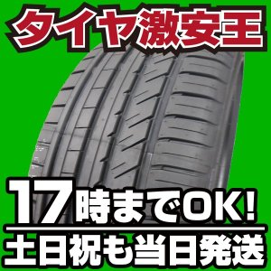 245/35R19 新品サマータイヤ KINFOREST KF550|tire