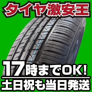 165/50R15 新品サマータイヤ KF ENERGY KFE330