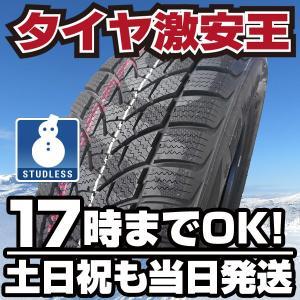 205/65R15 2017年製 新品スタッドレスタイヤ R...