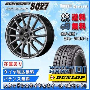 シュナイダー SQ27 15インチ 6.0J ...の関連商品4