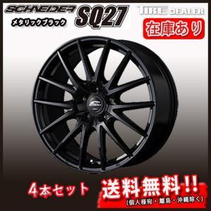 シュナイダー SQ27 14インチ 4.5J P.C.D:100 4穴 インセット:45 メタリックブラック アルミホイール4本セット N-BOX ムーヴ ワゴンR 軽カー等に|タイヤディーラー
