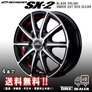シュナイダー SX-2 14インチ 4.5J P.C.D100 4穴 インセット45 ブラックポリッシュアンダーカットレッドクリア アルミホイール4本セット アルト 等に|タイヤディーラー