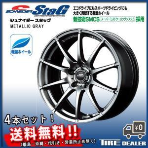 シュナイダー STAG 14インチ 4.5J P.C.D:100 4穴 インセット:43 メタリックグレー アルミホイール4本セット N-BOX ムーヴ ワゴンR 軽CAR 等に|タイヤディーラー