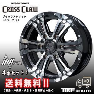 ナイトロパワー クロスクロウ 6スポークモデル  15インチ 6.0J P.C.D:139.7 6穴 インセット:33 ブラックメタリックミラーカット ホイール4本セット ハイエース|タイヤディーラー