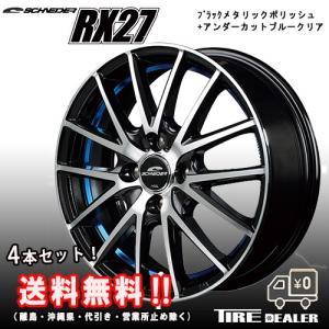 シュナイダー RX27 15インチ 5.5J P.C.D:100 4穴 インセット:43 ブラックメタリックポリッシュ+アンダーカットブルークリア ホイール4本セット ノート 等に|タイヤディーラー