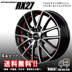 シュナイダー RX27 13インチ 4.00B JWL-T P.C.D:100 4穴 インセット:43ブラックメタリックポリッシュ+アンダーカットレッドクリア ホイール4本セット 軽カー|タイヤディーラー