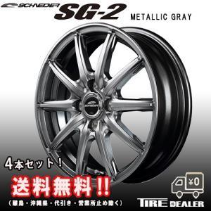シュナイダー SG-2 14インチ 4.5J P.C.D:100 4穴 インセット:45 メタリックグレー アルミホイール4本セット ムーヴ 軽カー 等に|タイヤディーラー