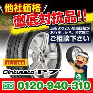 ピレリ CINTURATO P7 チンチュラートP7 225/45R18 91V ★ ランフラット BMW承認タイヤ