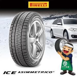 (2016年製)ピレリ ICE ASIMMETRICO アイス アシンメトリコ 185/65R15 88Q スタッドレスタイヤ