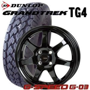 145R13 6PR M+S 軽トラック・バン用【アルミ付オールシーズンセット】 DUNLOP GRANTREK TG4 13X4.00B  G.speed G-03/ジースピード G-03|tiremart24