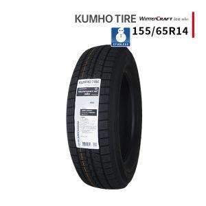 155/65R14 2020年製 新品スタッドレスタイヤ KUMHO Wi61 クムホ 155/65...